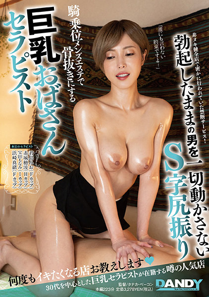 DANDY-774 free online porn Mao Hamasaki Mio Kimijima Mature Massage Parlor Therapist With Big Tits Shakes Curvy Ass Doing Cowgirl On A Guy's Hard-on