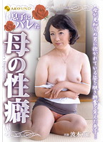 A Mother's Nymphomania Discovered by Her Son / Kaoru Namiki Download