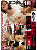 I Fucked The Rumored Beautiful Neighborhood Married Woman From Behind!! 2 Download