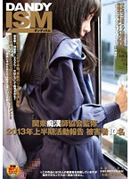 Kanto Molester Teachers Association Supervisor. 2013 First Half Term Activity Report. 10 Victims. 下載