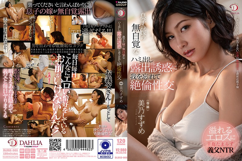 DLDSS-005 Hot Jav Suzume Mino I Forgot Myself As I Became Tempted By My Son's Wife's Unthinking Exposure And Had Unequaled Sex