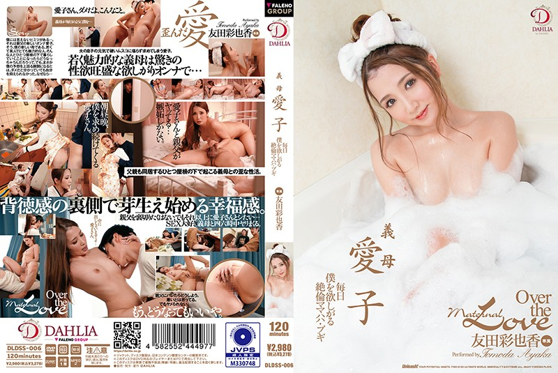 DLDSS-006 free jav porn Step Mother Lover My Incredible Step Mom Craves Me Every Day Ayaka Tomoda