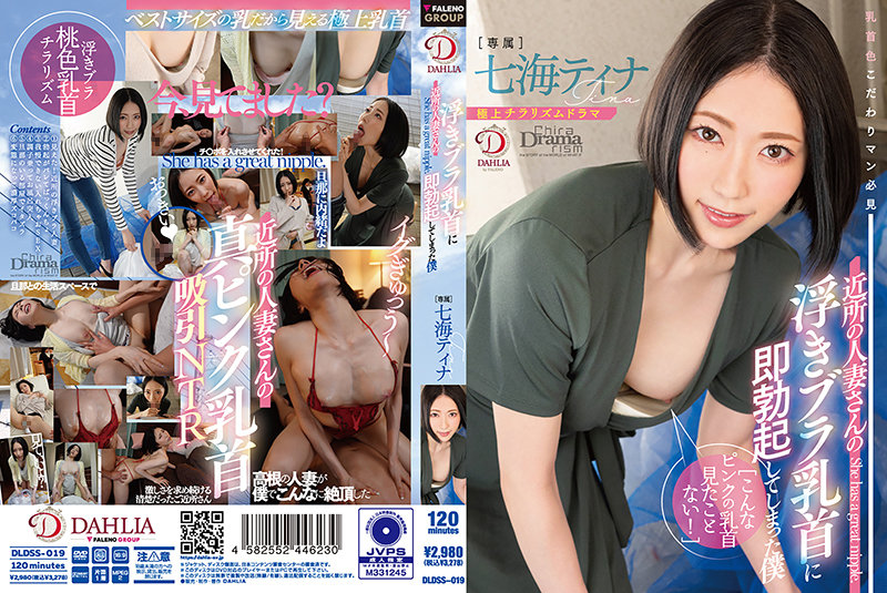 DLDSS-019 stream jav Tina Nanami I've Never Seen Such Pink Nipples! This Married Woman From The Neighborhood Had A Loose Bra And I