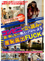 The Shame of Being Exposed to Other People While Shopping or Reading at a Convenience Store Exhibitionist Fuck Download