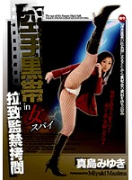 Black-Belt Karate Spy Miyuki Majima Ambushed, Captured and Tortured Download