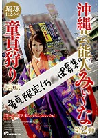 Okinawa Celebrity, Mina. The Second Installment. Hunting Cherry Boys In Tokyo, Ryukyu Style Download