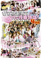 Cute Schoolgirls Only, 140 Girls, A Naughty Tale Of Youth! 4-Hours Download