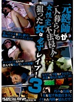 Mr. Masterkey Breaks Into the Home of a Girl Who Lives Alone! He Rapes Her, of Course! 3 Download