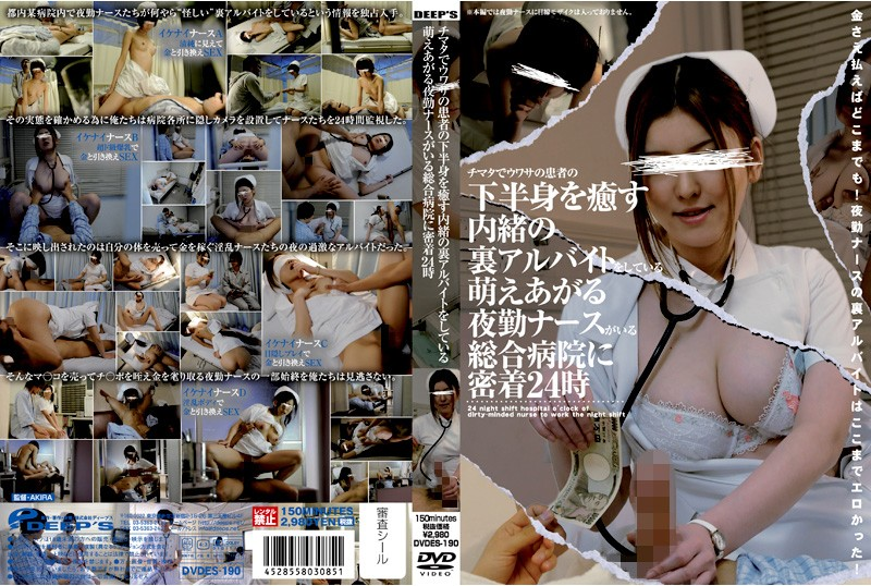 DVDES-190 jav watch online Public Rumors: Nurses Who Spend Their Night Shifts Secretly Servicing Male Patients
