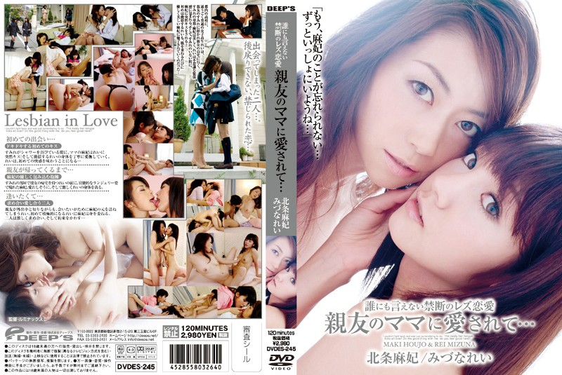 [DVDES-245]Forbidden Lesbian Love Can't Tell Anyone – My Best Friend's Mom Is In Love With Me… Maki Hojo Rei Mizuna