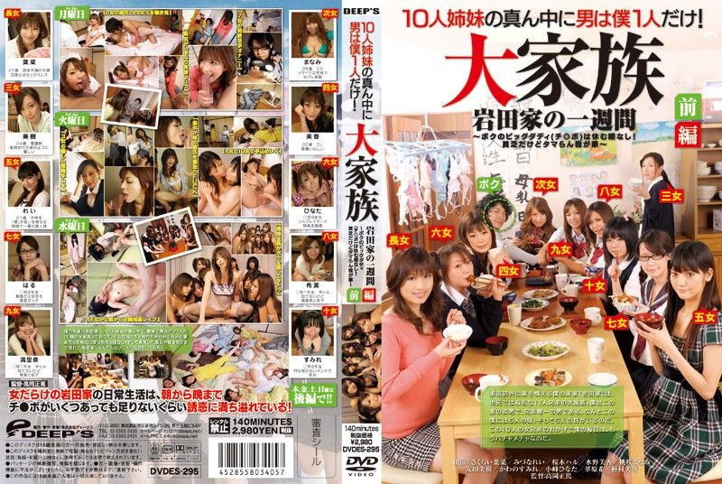 [DVDES-295]10 Stepsisters And I'm The Only Boy! A Week In The Life Of The Iwata Family. First Part