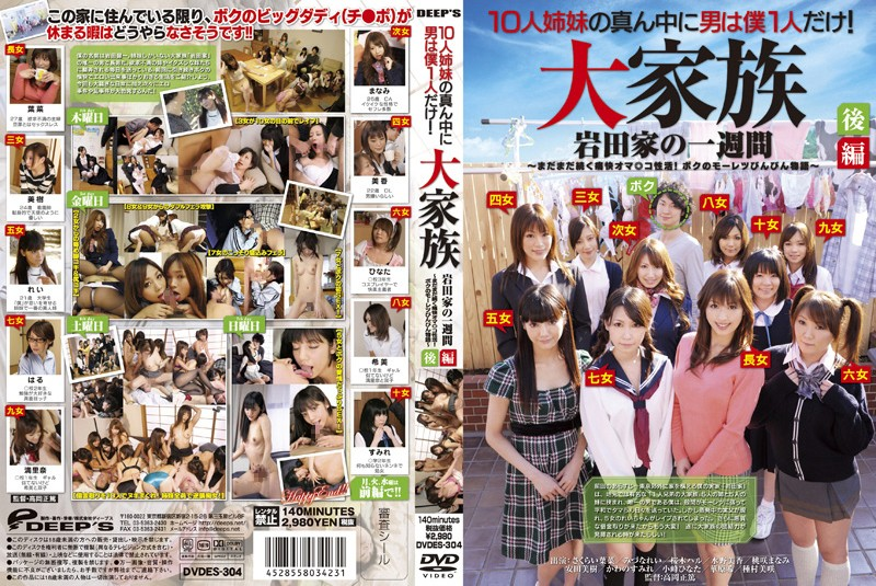 [DVDES-304]10 Stepsisters And I'm The Only Boy! A Week In The Life Of The Iwata Family. Last Part