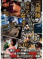 Former Locksmith Breaks Into Single Woman's House! He Always Rapes His Prey! Rape! Special!! Download