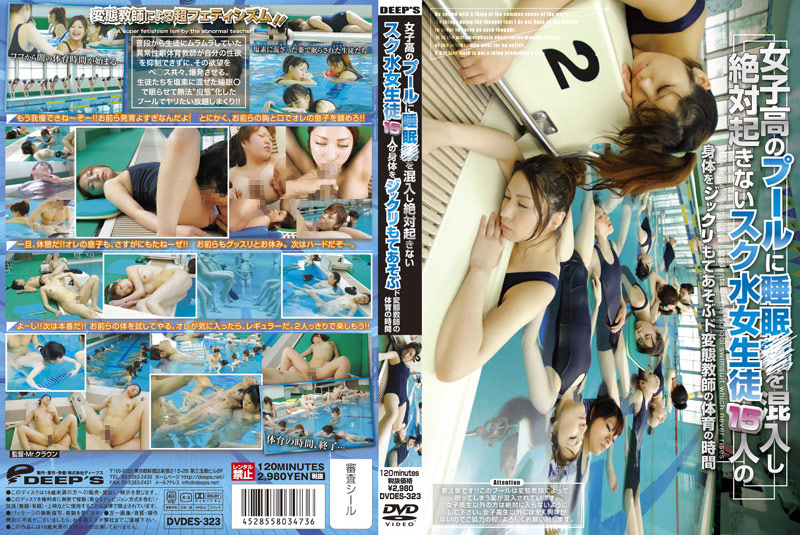 DVDES-323 javmost Mixing Sleeping Pills Into the Swimming Pool, This Cunning Sleaze of a Gym Teacher Takes Full