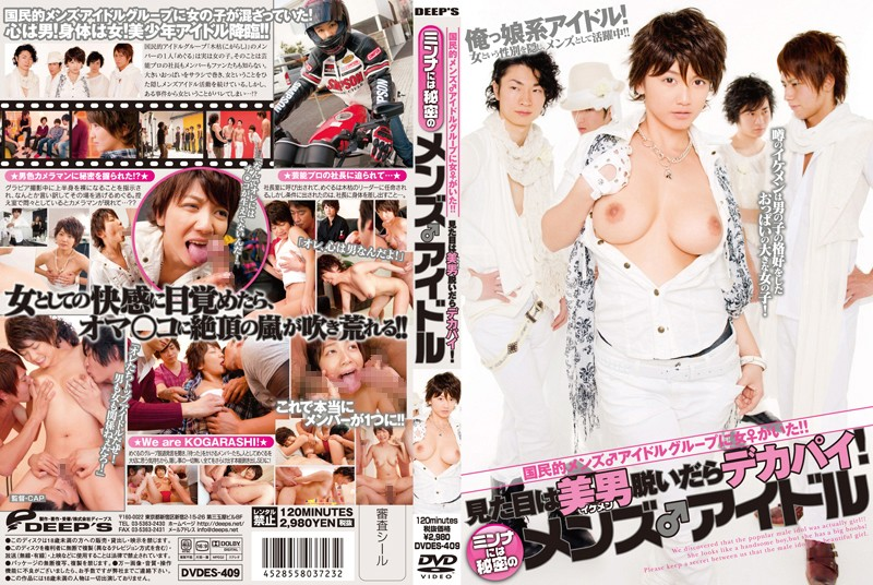 DVDES-409 free asian porn movies Meguru Kosaka National Female Idol Group! Tomboys who look like Boys but are Actual Milfs with their Clothes off!