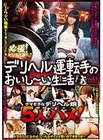 Authentic Pictures! Sex Workers! The Fancy Life of a Call Girl! vol. 1 下載