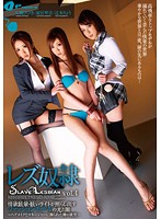 Lesbian Slaves VOL. 4 The Bright and Dark side of a Fashion Model: Hair Make Manager Fucks Her Wildly Download