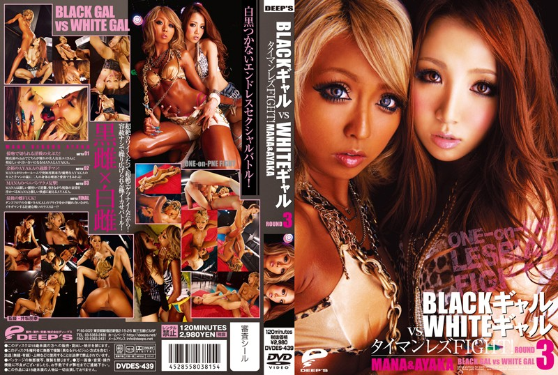 DVDES-439 jav hd free BLACK GAL VS WHITE GAL LESBIAN BATTLE! ROUND 3 MANA & AYAKA