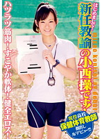 Nice To Meet You! I'm Misao Konishi The New Teacher! Lively And Firm-Bodied! Vigorous And Flexible! Healthy Eros! This Real P.E. Teacher Reveals All In Her Debut!!! Download