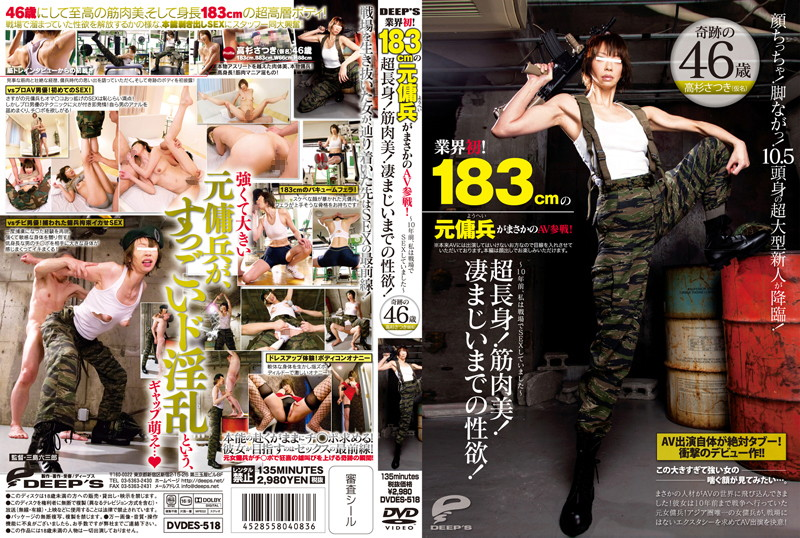DVDES-518 top jav Industry First! 183cm Tall Former Mercenary In Shocking AV Debut! – 10 Years Ago I Was Having Sex In