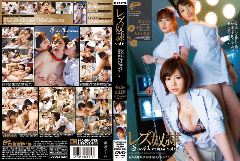 DVDES-529 Lesbian Slaves Vol. 6 - Sexy Female Doctor Plaything Mirei Gets Destroyed!