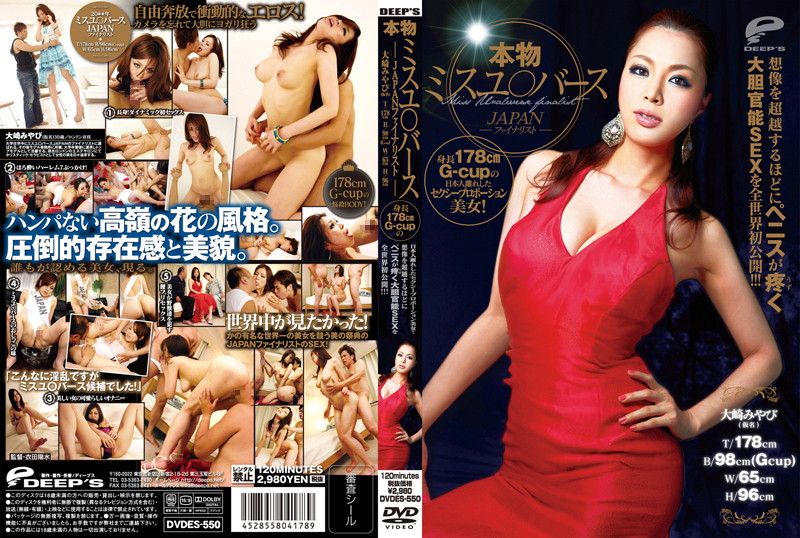 DVDES-550 Real Ms. Universe -Japan Finalist-178cm Tall G-cup Sexy Proportioned Babe That Moved Away From Being Japanese! Shown To The World For The First Time Ever This Is The Most Daringly Sensual Sex That Will Make Cocks Throb Harder Than Anything Imaginable!!!