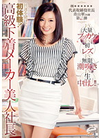 Betting The Company On First Experiences! Beautiful High Class Underwear Company President Vs Massive Bukkake Vs First Time Lesbian Vs Unlimited Squirting Vs Creampie Raw Footage!! (Ltd.) ****** President And Representative Director Midori Aoyama, 34 Years Old, Volume 2. 下載