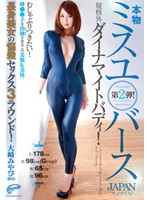 Real Ms. Universe -Japan Finalist- Part 2! Rare Dynamite Body! She Wants In On The Fun! With This Beautiful Face And Bangin' Body She Looks Just Like Mineko Orisaki! Three Rounds Of Captivating Sex With A Tall Babe! Download