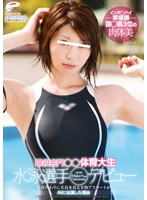A Current Student Of A Famous Physical Education College, Runner Up In The Inter High, The Beautiful Body Ranked 3rd In Koku***. Swimmer, Akari Terashima (Pseudonym) Makes Her Debut 下載