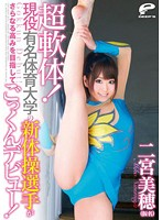 Super Flexible Body! A Real Sport's College Gymnast Aims For The Top With Her Cum Swallowing Debut! Miho Ninomiya (Alias) Download