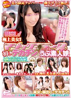 Ultra Beautiful Women Only. Magic Mirror Van. Amateur Girls Bashfully Play With Their First Mega Cocks Edition. In Ikebukuro - She's Only Experienced Her Boyfriends' Tiny Cocks! Seeing Huge Cocks Triggers Her Instincts And Makes Her Pussy Moist!! - Download