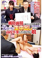 Father takes Daughter to Sketchy Interview where They are forced to perform Incestuous SEX! Creampie Raw Footage of Girl who just Graduated 下載