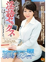 Straight-Laced Anchorwoman and Devoted Professional Towako Kirishima Reads the News while Getting Fingered Toyed Eaten out and Fucked! Will She Be Able to Keep a Straight Face!? Download