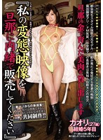 A New Proposal From A Beautiful Masochist! You'd Never Imagine This Neat, Clean, And Elegant Married Woman Would Suggest Such A Thing! When Will Her Husband Find Out? But She Wants More Excitement In Her Life... So She Seeks A 24 Hour Thrill... 下載