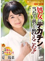 """I Taught An 18-year-old Innocent Girl From Hokkaido Who Wants To Become A Female Announcer That It's Normal For A Virgin To Get Sexually Initiated By A Huge Cock! """"It Hurts!"""" From Pain To Pleasure, We Document Her Flawless Virginity Loss! Download"""