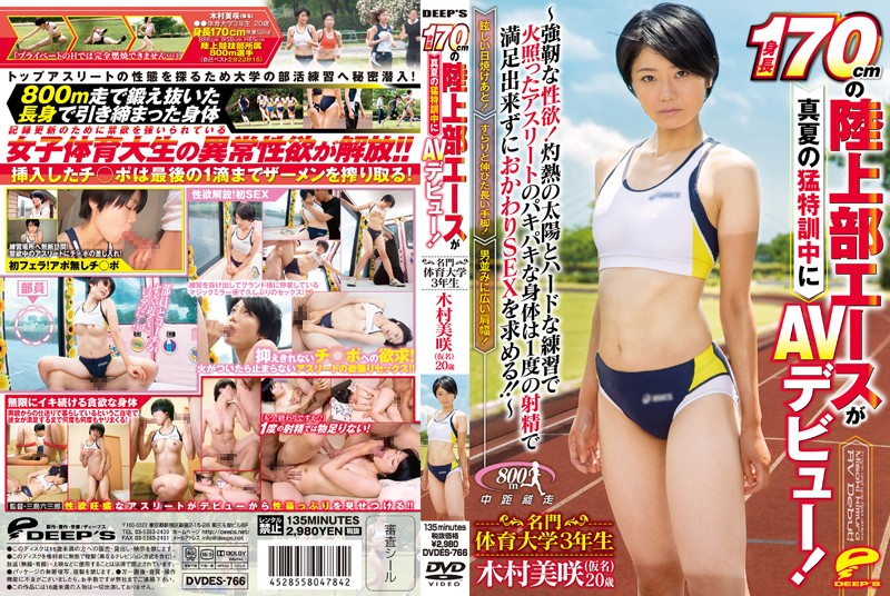 DVDES-766 xxx video This 5'8″ Track & Field Star Makes Her Porn Debut In The Middle Of Her Intense Mid-Summer Training!