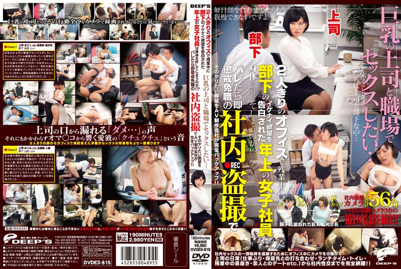 DVDES-815 free jav porn He Wants To Screw His Sexy Big-Titted Boss. Well Now, If Your Company Happens To Be In The Porn