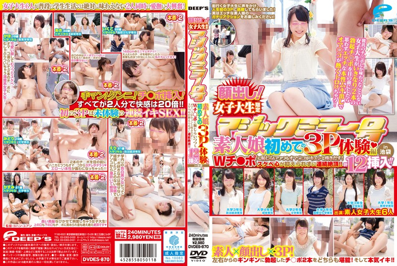 DVDES-870 jav streaming Faces Shown! College Girls Only Ride The Magic Mirror Number: Amateur Girls' First Threesomes