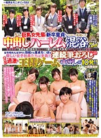 Ordinary Guy/Girl Product Testing Porn - Five Busty Supervisors Strip Down To Break In Their Virgin New Hire In A Creampie Harem At The Mixed Bath! Their Prize Is 2,000,000 Yen! But These Office Girls Have Been Given An Erotic Mission: Find A Feckless New Employee For A Challenge... Download