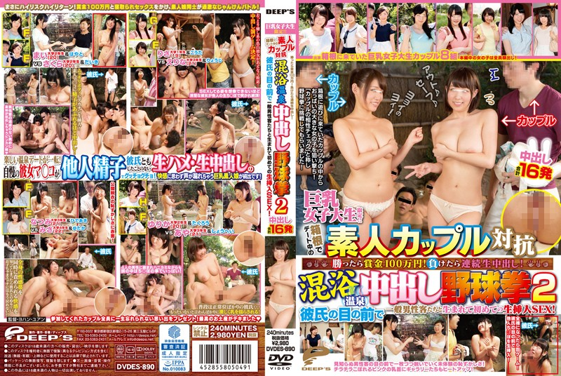 DVDES-890 jav Big Tits College Girls Only!! Amateur Couples On A Hakone Date Battle Whoever Wins Gets A 1 Million