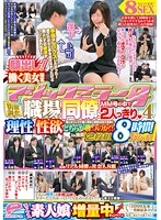 Faces Exposed! Only Hot Working Girls The Magic Mirror Express Big Hit Celebration! 8 8-Hour Massive Special! On The Streets! Coworkers All Alone Inside The MM - Will Reason Prevail Over Lust?! A Sudden Sexual Connection Between Men And Women Who Work In The Same Office!! 4 In Ikebukuro Download