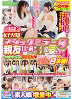 College Girls Only The Magic Mirror Number Bus 16 People 8 Fucks! An Ultra Extended 8 Hour Edition! How Sexy Can She Behave In Front Of Her Best Friend!? ~ See The Limits Of Her Shame In Front Of Her Real Best Friend / This Embarrassing Situation Lights Her Pussy On Unstoppable Fire! ~ Vol. 4 In Ikebukuro Download