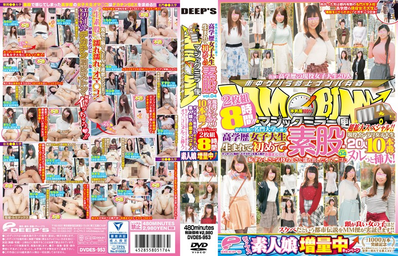 DVDES-953 Flight #1-Way Mirror: College Girls Attending A Prestigious University Have Their