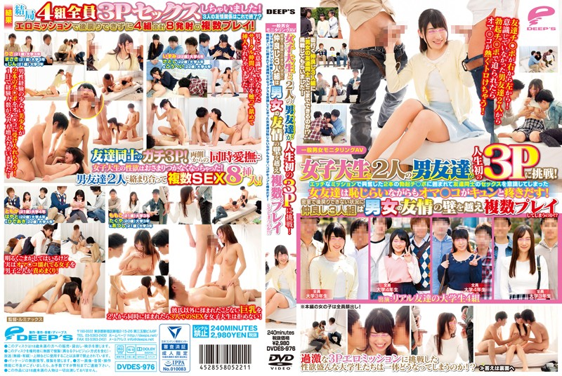 DVDES-976 jav watch A Normal Boys And Girls Focus Group AV A College Girl And Two Of Her Male Friends In Their First