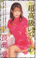 Super High-Class Lesbian Girl Soapland 2: Love You Long Time Download