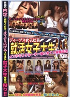 Deeps' Female Company Members, Job Hunting College Girl, Leaked Footage Of Fake Recruiters Having Their Way Download