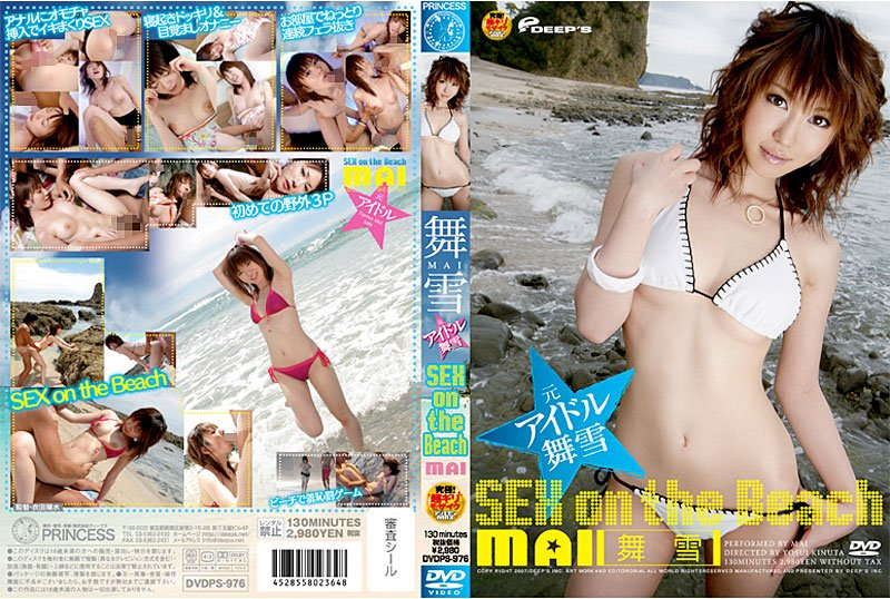 DVDPS-976 Former Idol Maiyuki SEX on the Beach