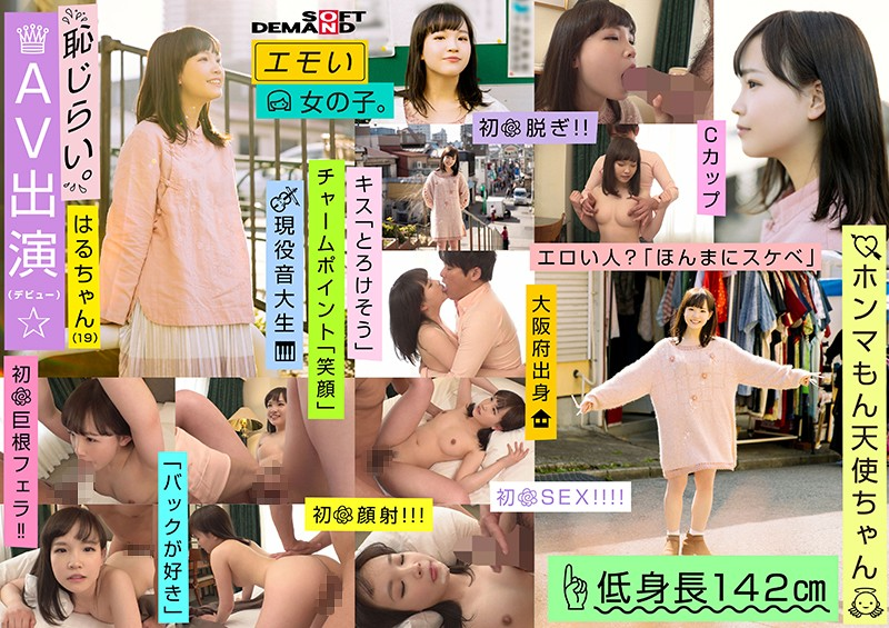 EMOI-014 A Shy, Emotional Girl Makes Her Porno Debut – A Real Angel – 142cm Tall, C-Cup Tits, Music