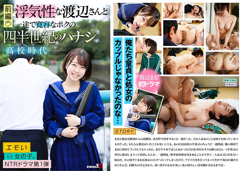 EMOI-031  Mao Watanabe [Part One] Cheater's Heart – The Story Of The Sexiest Thing That Happened To Me In My Whole Life –