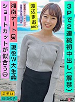 2 Consecutive First-Time Creampie Fucks During A Threesome Fuck Fest (She's Lifted Her Ban) A Date In Shonan A Real-Life W University S*****t She Looks Good In Short Hair Mao Watanabe (20) Download